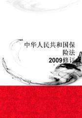中华人民共和国保险法(2009修订)