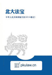 中华人民共和国海关法(2016修正)