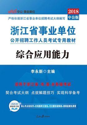 中公2018浙江省事业单位考试专用综合应用能力