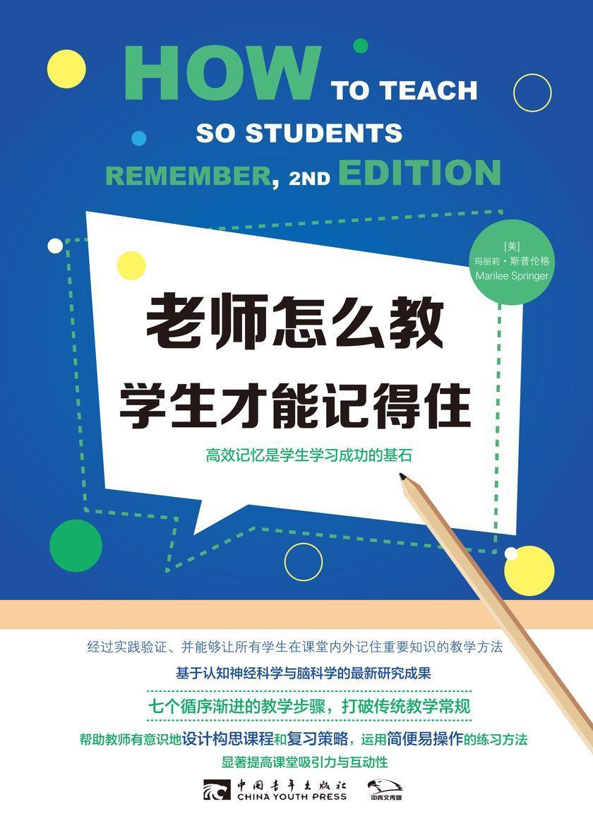 老师怎么教,学生才能记得住