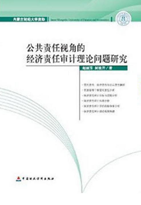 公共责任视角的经济责任审计理论问题研究