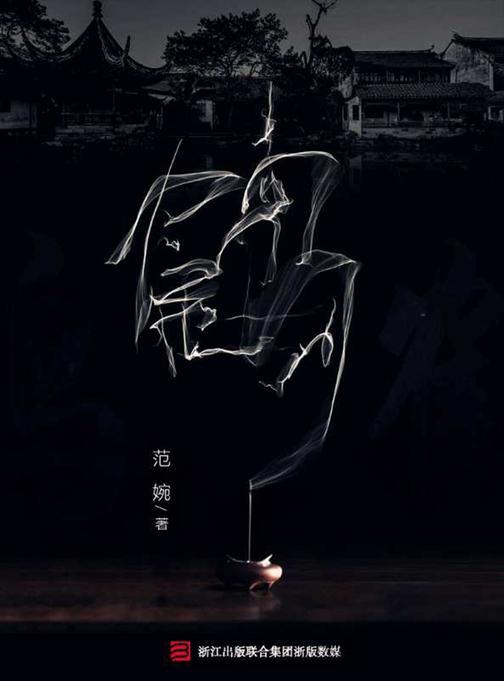 鹤(辰良安歌纯文学)