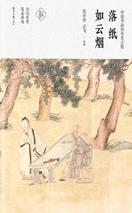 落纸如云烟:中国书法的传奇之旅