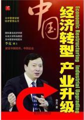 经济转型产业升级(试读本)
