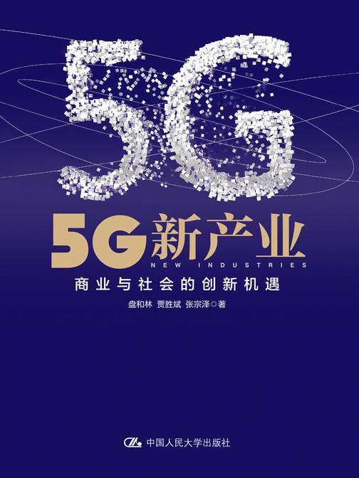 5G新产业——商业与社会的创新机遇