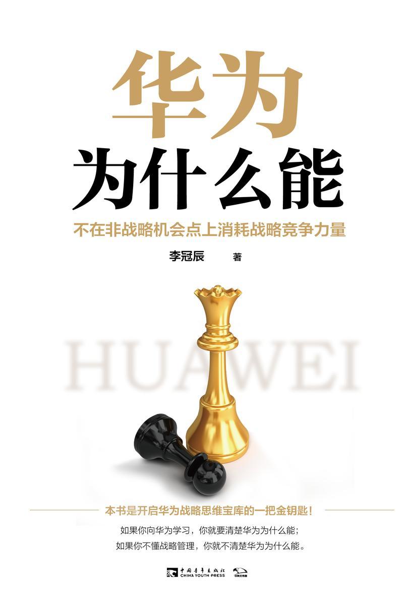 华为为什么能:不在非战略机会点上消耗战略竞争力量
