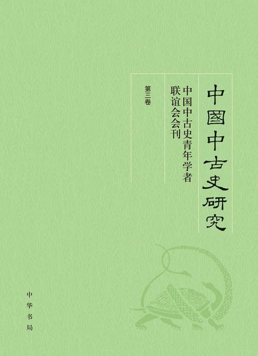 中国中古史研究:中国中古史青年学者联谊会会刊.第3卷(仅适用PC阅读)