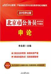 中公2019北京市公务员考试专用教材申论