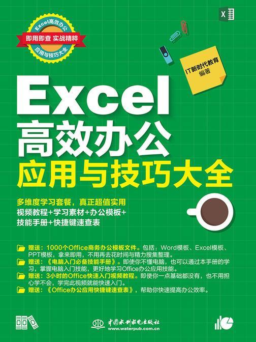 Excel 高效办公应用与技巧大全