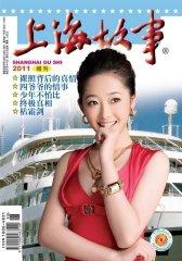 上海故事·增刊 半年刊 2011年01期(电子杂志)(仅适用PC阅读)