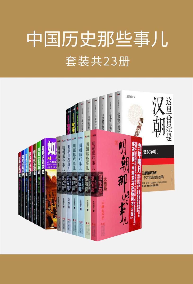 中国历史那些事儿(套装共28册)
