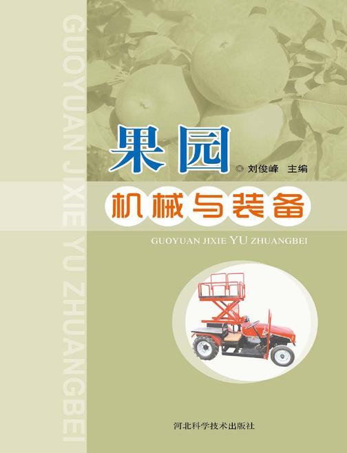 果园机械与装备