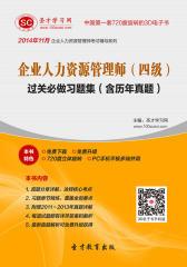 [3D电子书]圣才学习网·2014年11月企业人力资源管理师(四级)过关必做习题集(含历年真题)(仅适用PC阅读)