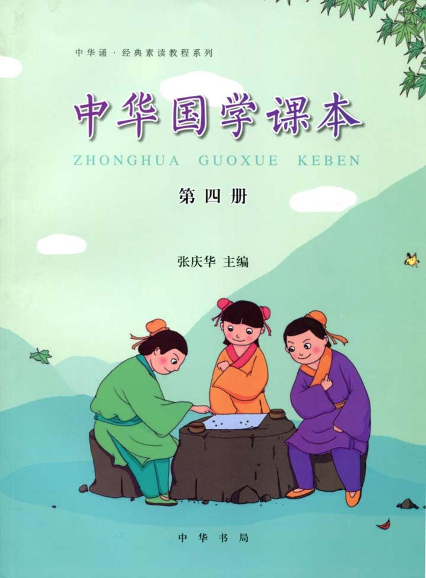 中华国学课本第四册(仅适用PC阅读)