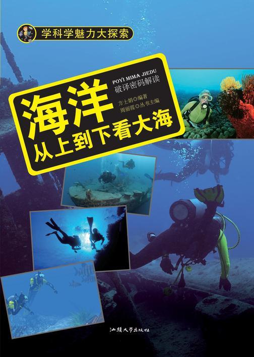 海洋:从上到下看大海