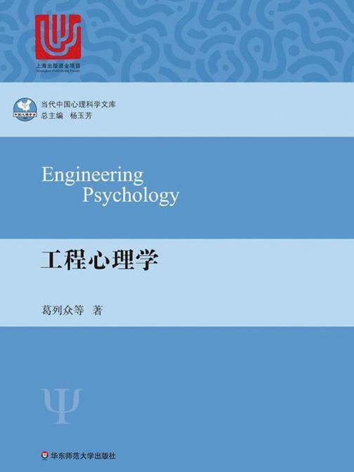 工程心理学(当代中国心理科学文库)
