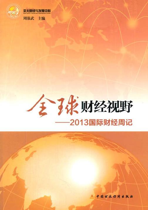 全球财经视野:2013国际财经周记