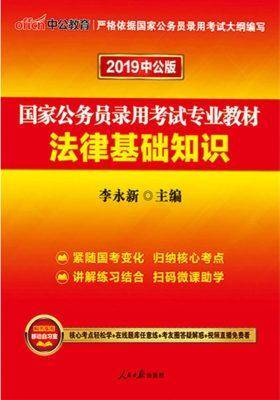 中公2019国家公务员录用考试专业教材法律基础知识
