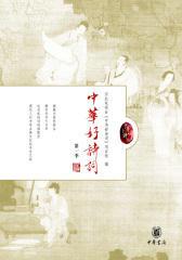 中华好诗词:第一季