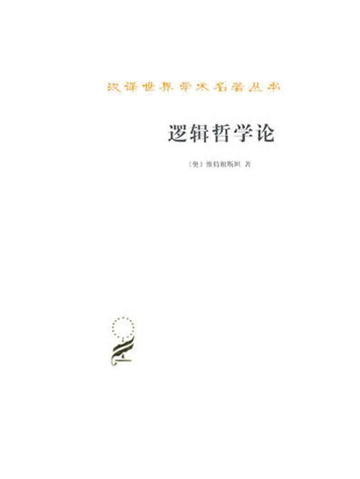 逻辑哲学论(汉译名著本)
