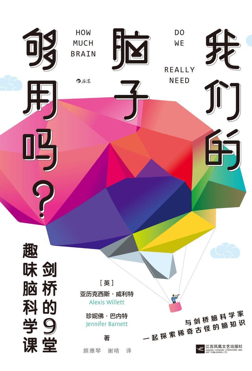 我们的脑子够用吗?剑桥的9堂趣味脑科学课(出其不意的冷知识拯救你的好奇心,与剑桥学者一起探索稀奇古怪的脑知识吧!)