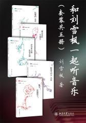 和刘雪枫一起听音乐(套装共5册)