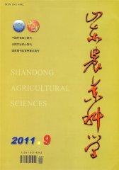 山东农业科学 月刊 2011年09期(电子杂志)(仅适用PC阅读)