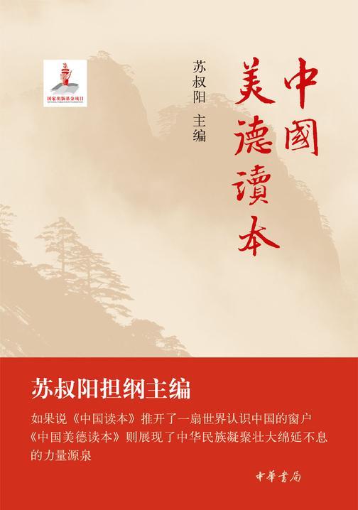 中国美德读本