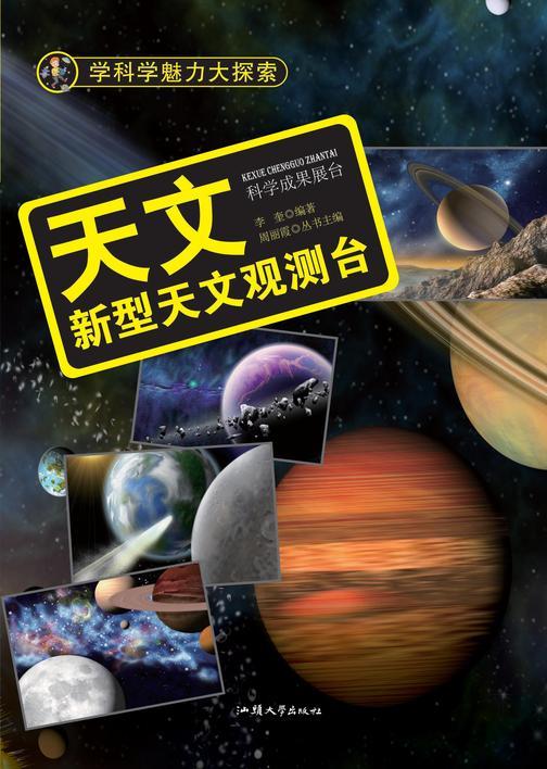 天文:新型天文观测台
