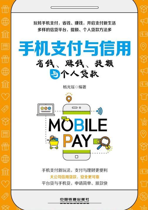 手机支付与信用:省钱、赚钱、提额与个人贷款