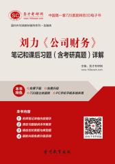 [3D电子书]圣才学习网·刘力《公司财务》笔记和课后习题(含考研真题)详解(仅适用PC阅读)