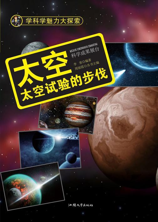 太空:太空试验的步伐