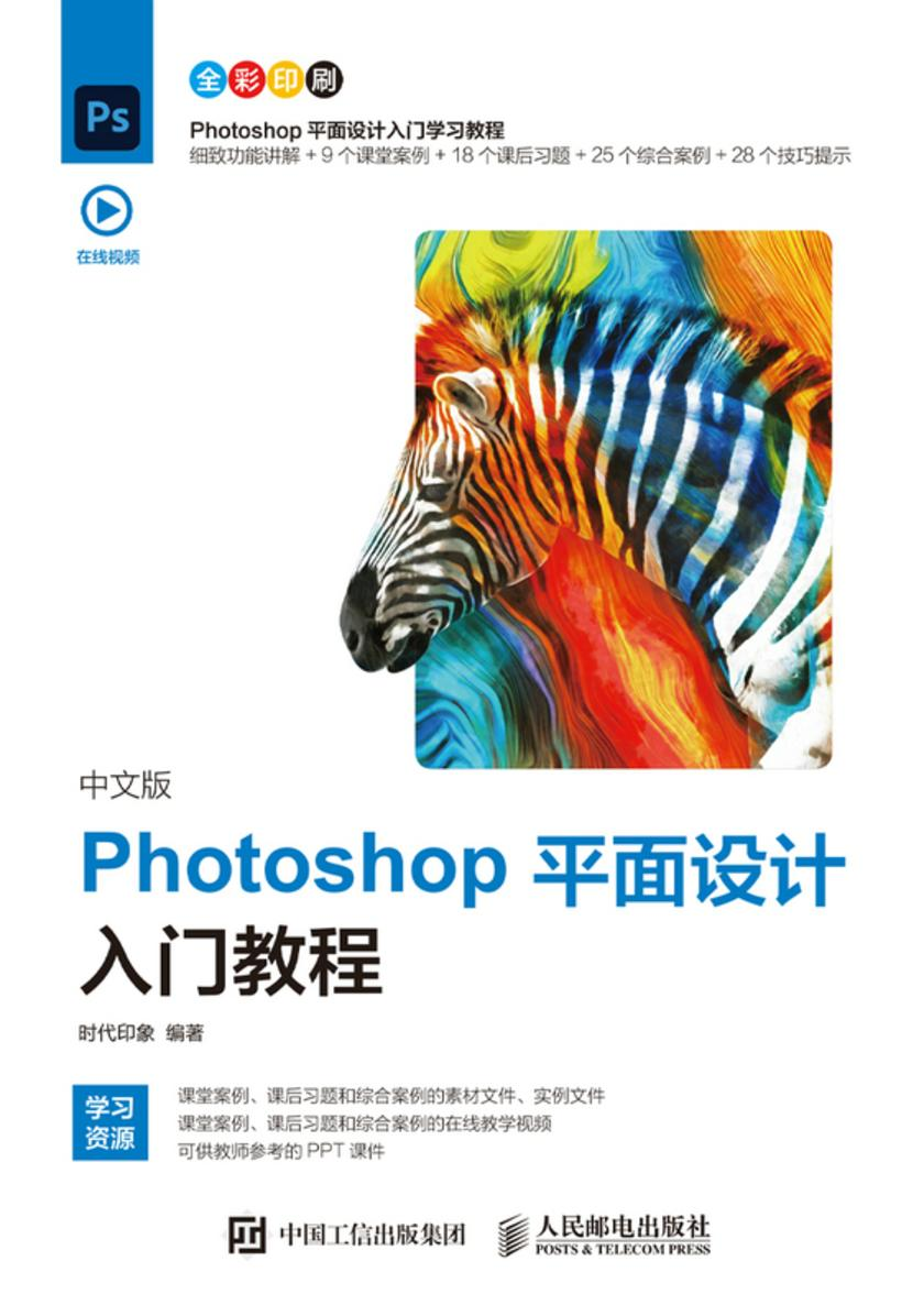 中文版Photoshop平面设计入门教程