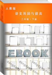 语文巩固与提高:人教版.三年级.下册(仅适用PC阅读)