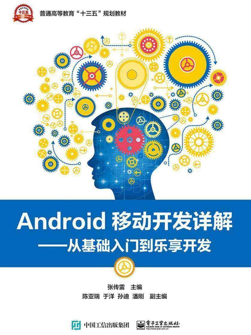 Android移动开发详解——从基础入门到乐享开发