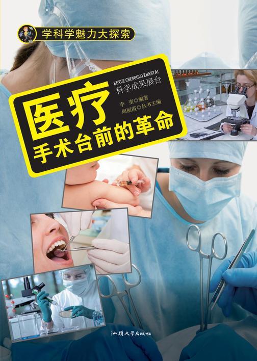医疗:手术台前的革命