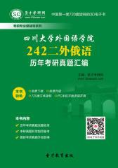 [3D电子书]圣才学习网·四川大学外国语学院242二外俄语历年考研真题汇编(仅适用PC阅读)