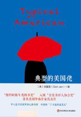 """典型的美国佬(美国华裔女作家任璧莲长篇小说代表作;汤亭亭、谭恩美、哈金诚挚推荐;华人版""""了不起的盖茨比"""";入选""""纽约时报年度图书奖"""")"""