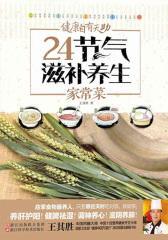 健康自有天助:24节气滋补养生家常菜