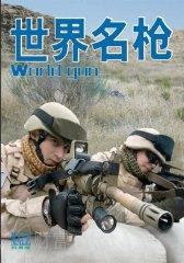 世界名枪 月刊 2011年02期(电子杂志)(仅适用PC阅读)