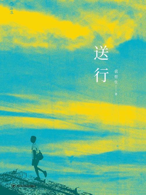 送行(袁哲生纪念文集,收录早期绝版作品、未发表小说与私人手札)