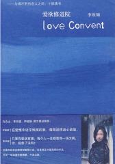 爱欲修道院——与得不到的恋人之间,十部情书