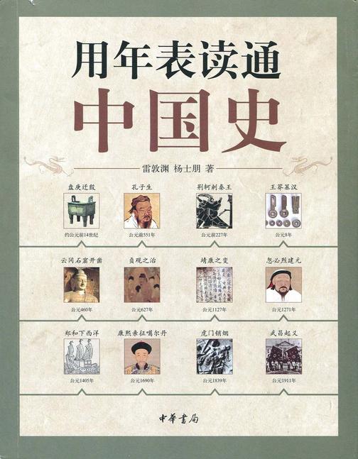 用年表读通中国史