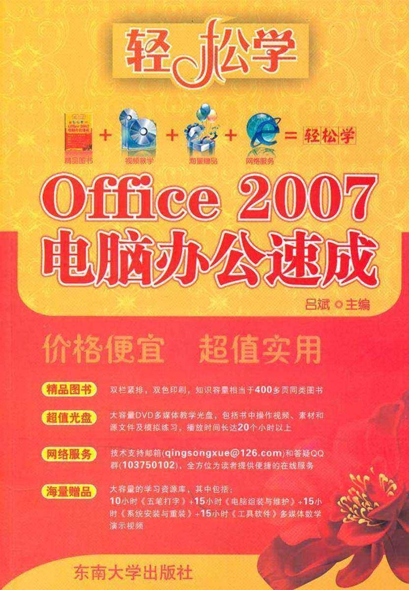 轻松学 Office 2007电脑办公速成(仅适用PC阅读)