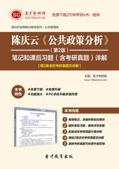 陈庆云《公共政策分析》(第2版)笔记和课后习题(含考研真题)详解【赠2套名校考研真题及详解】
