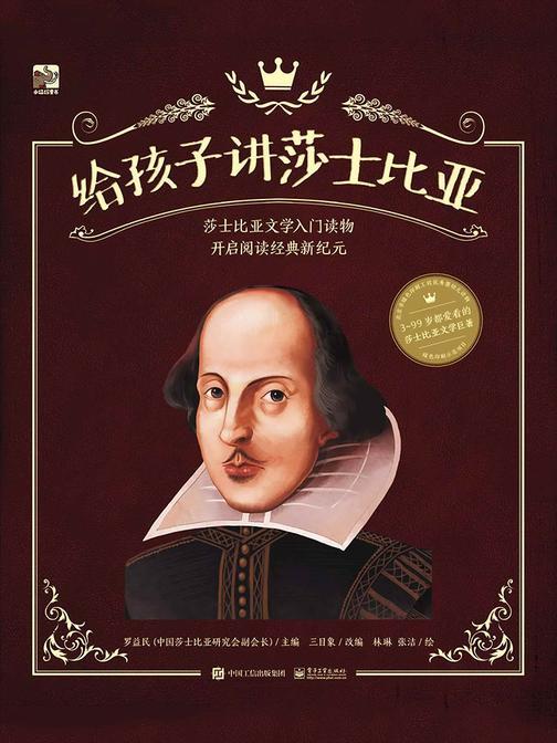 给孩子讲莎士比亚 四大喜剧?四大悲剧(全8册)