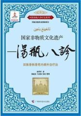 国家非物质文化遗产——汤瓶八诊(试读本)