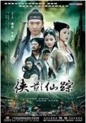 侠影仙踪(影视)