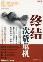 终结次贷危机(直击全球金融市场的非理性繁荣)(试读本)