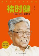 褚时健 1928-1979:燃情年代